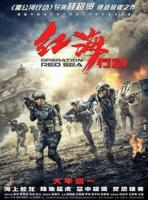 DVD-Operation Red Sea